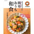 クックパッドの簡単おうち和食/クックパッド株式会社/レシピ