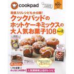 〔予約〕クックパッドのホットケーキミックスの 2/クックパッド