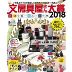 Yahoo!bookfanプレミアム文房具屋さん大賞 注目の新商品がズラリ!最高の逸品が決定! 2018