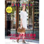 Yahoo!BOOKFANプレミアムセゾン・ド・エリコ 中村江里子のデイリー・スタイル Vol.08/中村江里子