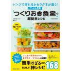 忙しい人専用「つくりおき食堂」の超簡単レシピ レンジで作れるからラクさが違う!/まりえ/レシピ