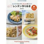 コンテナひとつでしみじみおいしい!たっきーママのレンチン作りおき TOP RANKED FOOD BLOGGER TACKY−MAMA/奥田和美