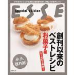 創刊以来のベストレシピ 永久保存版 お菓子編/レシピ
