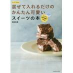 たっきーママの混ぜて入れるだけのかんたん可愛いスイーツの本    扶桑社 奥田和美