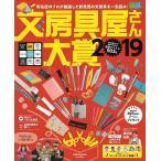 Yahoo!bookfanプレミアム文房具屋さん大賞 注目の新商品がズラリ!最高の逸品が決定! 2019