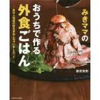 みきママのおうちで作る外食ごはん あの人気店の味をまねしちゃいました〜!! / 藤原美樹 / レシピ