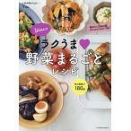 Yuuのラクうま野菜まるごとレシピ やる気のない日もおいしくできる! / Yuu / レシピ