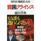 貧困クライシス 国民総「最底辺」社会/藤田孝典