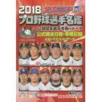 スポニチプロ野球選手名鑑 2018