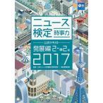 ニュース検定時事力公式テキスト発展編2・準2級 2017 / 日本ニュース時事能力検定協会