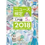 ニュース検定公式ワークブック入門編5級 2018 / 日本ニュース時事能力検定協会