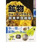 Yahoo!BOOKFANプレミアム鉱物ウォーキングガイド関東甲信越版 歩いて楽しい!鉱物めぐり26地点/松原聰