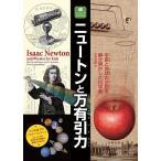ニュートンと万有引力 宇宙と地球の法則を解き明かした科学者  ジュニアサイエンス