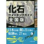 Yahoo!BOOKFANプレミアム化石ウォーキングガイド全国版 日本各地に眠る古生物の痕跡探し27地点/相場博明