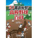 47都道府県・高校野球百科 / 森岡浩