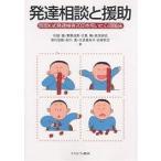 発達相談と援助 新版K式発達検査2001を用いた心理臨床/川畑隆