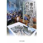 「地方創生と消滅」の社会学 日本のコミュニティのゆくえ / 金子勇