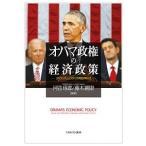 オバマ政権の経済政策 リベラリズムとアメリカ再生のゆくえ / 河音琢郎 / 藤木剛康画像