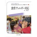 MINERVA保育士等キャリアアップ研修テキスト 4 / 今井和子 / 近藤幹生