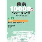 Yahoo!BOOKFANプレミアム東京10000歩ウォーキング 文学と歴史を巡る No.13/籠谷典子/旅行