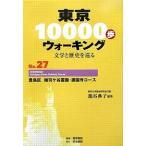 Yahoo!BOOKFANプレミアム東京10000歩ウォーキング 文学と歴史を巡る No.27/籠谷典子/旅行