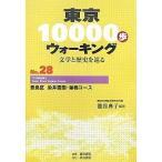 Yahoo!BOOKFANプレミアム東京10000歩ウォーキング 文学と歴史を巡る No.28/籠谷典子/旅行