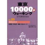 Yahoo!BOOKFANプレミアム東京10000歩ウォーキング 文学と歴史を巡る No.25/籠谷典子/旅行