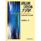 高速流体力学 圧縮性流体力学の基礎/永田雅人