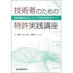Yahoo!BOOKFANプレミアム技術者のための特許実践講座 技術的範囲を最大化し,スムーズに特許を取得するテクニック/小川勝男/金子紀夫/齋藤幸一