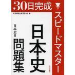 スピードマスター日本史問題集 日本史B