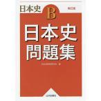 日本史問題集 日本史B