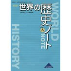 世界の歴史ノート 世界史A / 世界の歴史ノート編集部