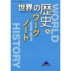 世界の歴史ワークノート 世界史A / 世界の歴史ワークノート編集部