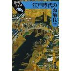 江戸時代のお触れ  日本史リブレット
