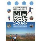 関西トレイルランニングコースガイド 大阪 兵庫 京都 滋賀 奈良