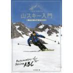 いまから始める山スキー入門 雪山に登って滑るABC/山と溪谷社