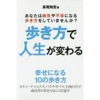 Yahoo!BOOKFANプレミアム歩き方で人生が変わる あなたは病気や不幸になる歩き方をしていませんか?/長尾和宏