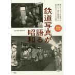 ショッピング 鉄道写真が語る昭和/「旅と鉄道」編集部