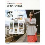 Yahoo!bookfanプレミアム女子鉄アナウンサー久野知美のかわいい鉄道 / 久野知美