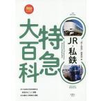 JR・私鉄特急大百科 / 「旅と鉄道」編集部