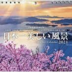 〔予約〕日本一美しい風景 卓上版
