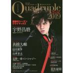 フィギュアスケート男子ファンブック Quadruple Axel 2019-〔2〕