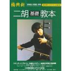 楽譜 二胡基礎教本 CD付