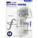 楽譜 ロックギター音 メイキング編 改訂/矢萩秀明