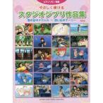 Yahoo!BOOKFANプレミアムやさしく弾けるスタジオジブリ作品集 『風の谷のナウシカ』〜『思い出のマーニー』