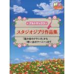 Yahoo!BOOKFANプレミアムスタジオジブリ作品集 「風の谷のナウシカ」から「思い出のマーニー」まで