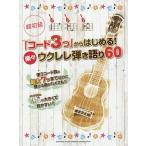 Yahoo!BOOKFANプレミアム超初級「コード3つ」からはじめる!楽々ウクレレ弾き語り60 使うコード数は最大7つまでで弾ける曲満載!!