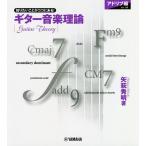 楽譜 ギター音楽理論 アドリブ編