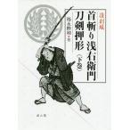首斬り浅右衛門刀剣押形 下巻 復刻版 / 福永酔剣