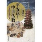 平安京と中世仏教 王朝権力と都市民衆/上川通夫